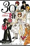 30婚 miso-com(14) (Kissコミックス)