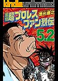 最狂超プロレスファン烈伝5.2