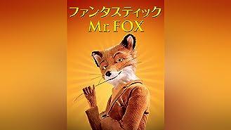 ファンタスティック Mr.FOX (吹替版)