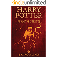 哈利·波特与魔法石 (Harry Potter and the Philosopher's Stone)