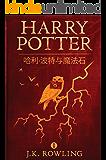 哈利·波特与魔法石 (Harry Potter and the Philosopher's Stone)