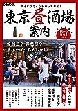 東京昼酒場案内 (ぴあMOOK)