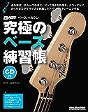 究極のベース練習帳(大型増強版)(CD付) (リットーミュージック・ムック)