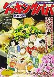 クッキングパパ あわび丼 (講談社プラチナコミックス)