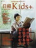 日経ホームマガジン 中学受験で合格する子、涙をのむ子 (日経ホームマガジン 日経Kids+)