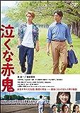 泣くな赤鬼 [DVD]