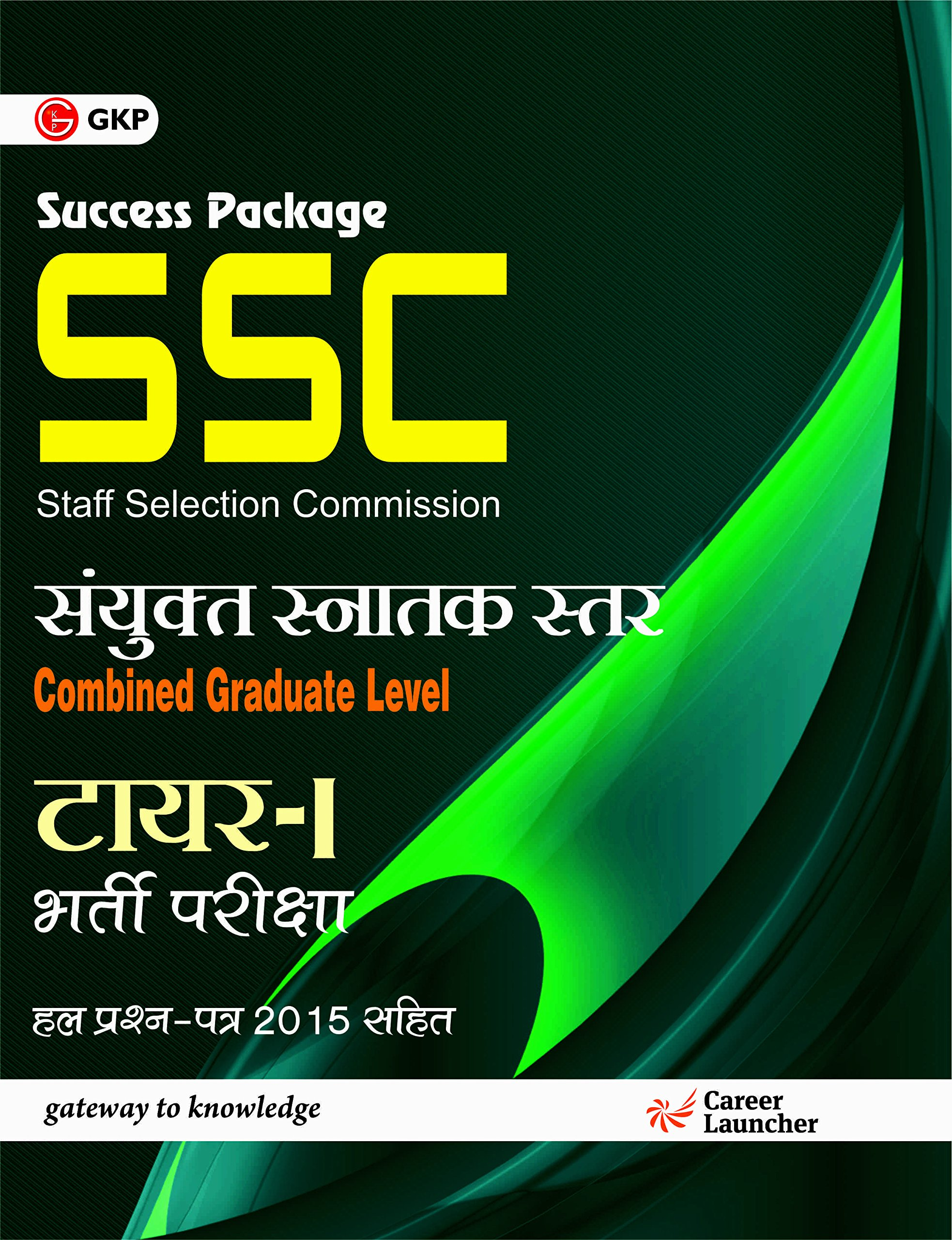 Download S S C Combined Graduate Level 2016 (Tier I) (HINDI) INCLUDE SOLVE PAPER 2015 ebook