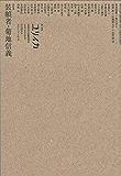ユリイカ2019年12月臨時増刊号 総特集=装幀者・菊地信義
