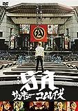 劇場版SA サンキューコムレイズ [DVD]