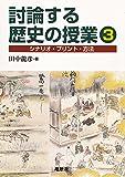討論する歴史の授業3: シナリオ・プリント・方法