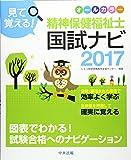 見て覚える! 精神保健福祉士国試ナビ2017