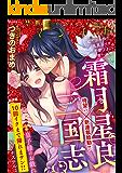 禁断Loversロマンチカ Vol.34 皇子様のお戯れ [雑誌]