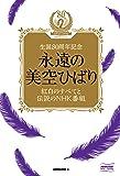 永遠の美空ひばり~紅白のすべてと伝説のNHK番組~ [DVD]