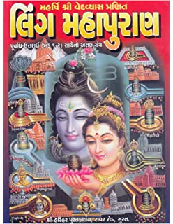 Buy garud maha puran gujarati book online at low prices in india ling maha puran gujarati fandeluxe Gallery
