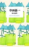串田孫一 緑の色鉛筆 (STANDARD BOOKS)