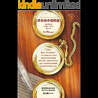 读客经典文库:伏尔泰小说精选(伏尔泰不仅仅是一个人,他是一个世纪。—— 雨果)