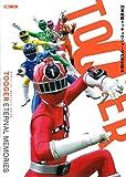 烈車戦隊トッキュウジャー 公式完全読本 (ホビージャパンMOOK 660)
