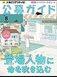 公募ガイド 2019年 05月号 [雑誌]