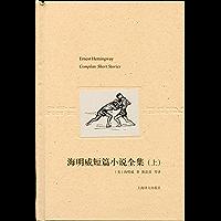 海明威短篇小说全集(上) (海明威文集)