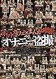 ネットカフェ×まんが喫茶オナニー盗撮 P-PROJECT/妄想族 [DVD]