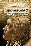 فى قلبى أنثى عبرية (Arabic Edition)