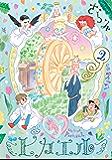 ピカエル(2) (モーニングコミックス)