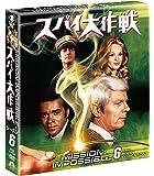 スパイ大作戦 シーズン6<トク選BOX> [DVD]