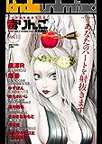 毒りんごcomic : 11 (アクションコミックス)