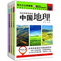 长江少儿科普馆·刘兴诗爷爷讲述:中国地理(套装共3册)