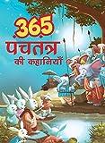 365 Panchantra Stories