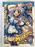 Milkyway 2 初回限定版