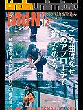 月刊MdN 2018年12月号(特集:この曲はなぜこのアプローチで撮ったのか? 映像監督8人に聞いたMV43曲)[雑誌]
