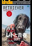 RETRIEVER(レトリーバー) 2019年7月号 Vol.96(レトと一緒に漕ぎ出す夏)[雑誌]