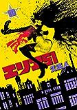 エリア51 10巻 (バンチコミックス)