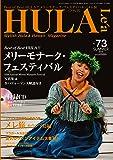 HULALe'a(フラレア) 2018年 08 月号 [雑誌]