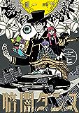 暗闇ダンス 壱 (ビームコミックス)