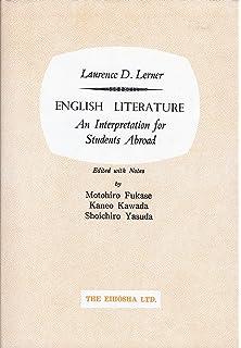英文学をどう読むか (1957年) | ...