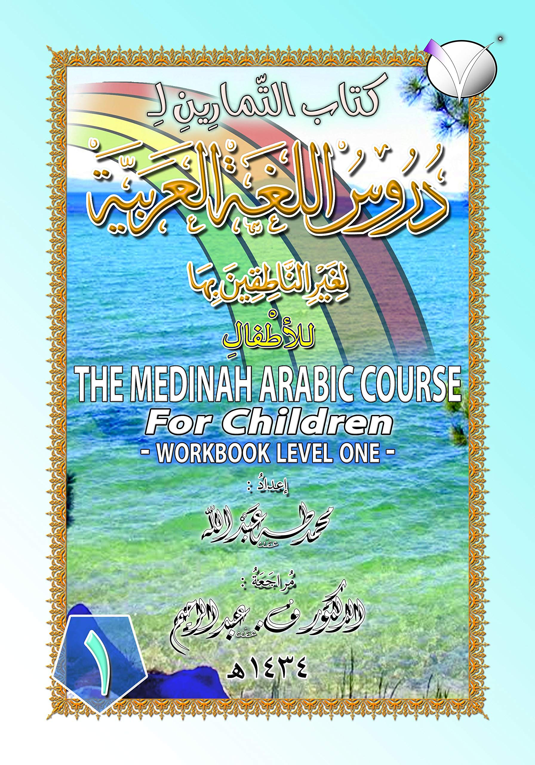 THE MEDINAH (MADINAH) ARABIC COURSE FOR CHILDREN: WORKBOOK