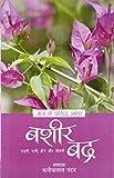 Aaj ke Prasidh Shayar - Bashir Badra