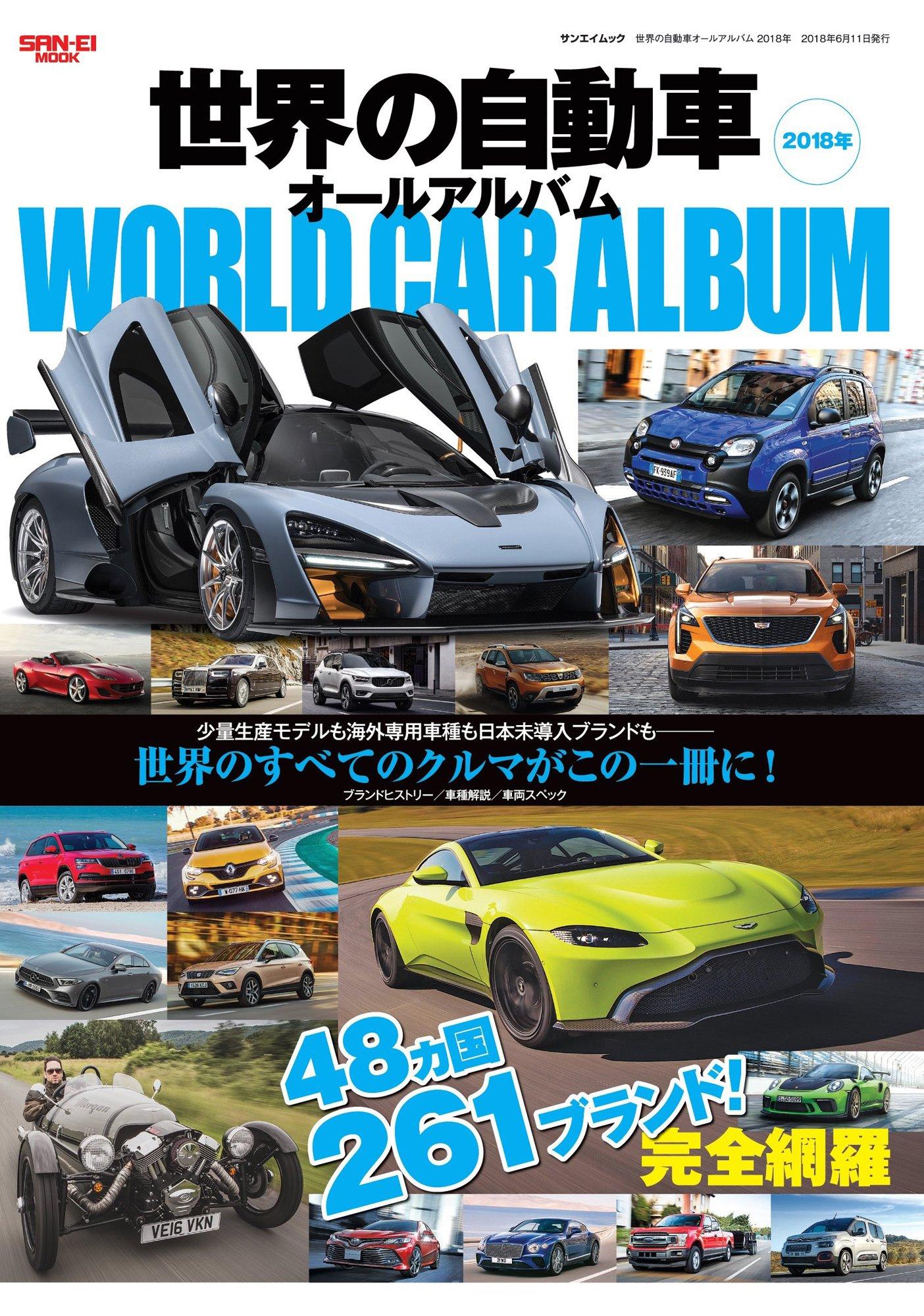 「世界の自動車オールアルバム 2018年 (サンエイムック) 」(三栄書房)