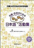 児童・生徒のためのわいわい日本語活動集―外国人の子どものための日本語