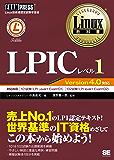 Linux教科書 LPICレベル1 Version4.0対応