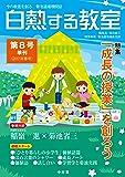 白熱する教室 no.008 (今の教室を創る 菊池道場機関誌)