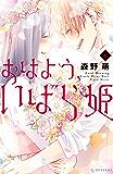 おはよう、いばら姫(6) (デザートコミックス)
