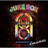 JUKE BOX(通常盤)(初回プレス仕様)