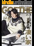 GOETHE[ゲーテ] 2019年12月号[雑誌]