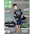《父母必读》杂志2018年第4期(儿童身高管理课:别犹豫了,快来学吧!  崔玉涛大夫诊室:玩《旅行青蛙》,悟防蛙过敏之道)
