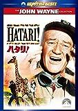 ハタリ! [DVD]