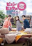 ピョン・ヒョクの恋 DVD-BOX1