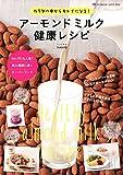アーモンドミルク健康レシピ (双葉社スーパームック)
